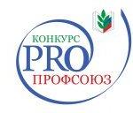 konkurs-PRO-profsoyuz_min