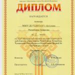 Диплом 3 место ТатЧуМара 2017